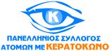 keratoconos.gr