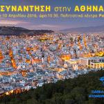 Sinantisi-keratoconus-Athens2016