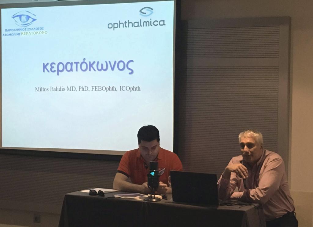 8-sinantisi-keratoconus-thessaloniki2016